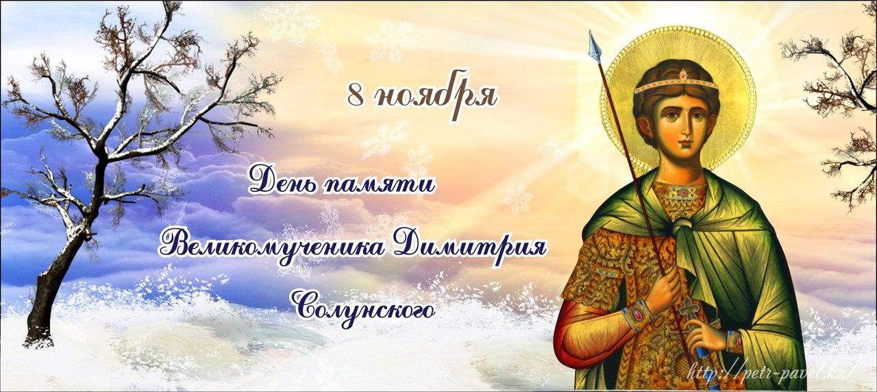 Картинка с днем ангела дмитрий солунский, слова парню открытке
